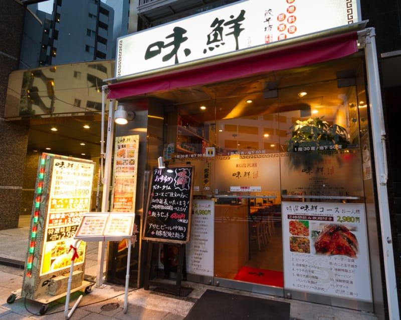 味鮮 餃子坊 渋谷・神泉店