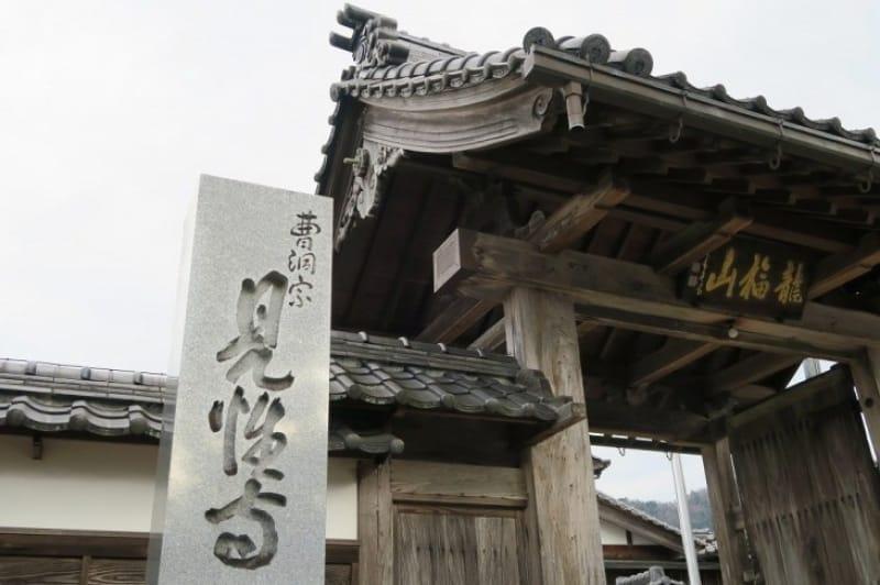 菰野藩・土方氏の菩提寺「見性寺」