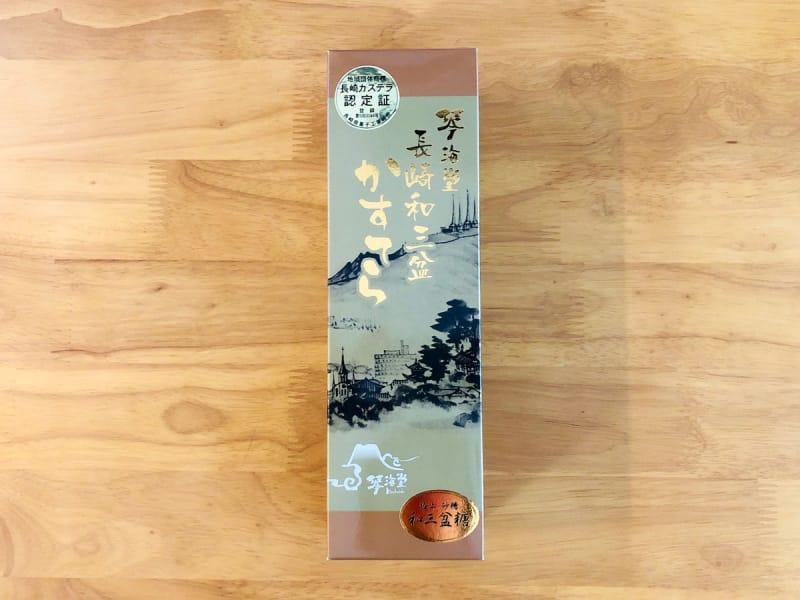 1位 長崎でしか入手できない絶品カステラ「琴海堂 謹製 長崎和三盆かすてら」