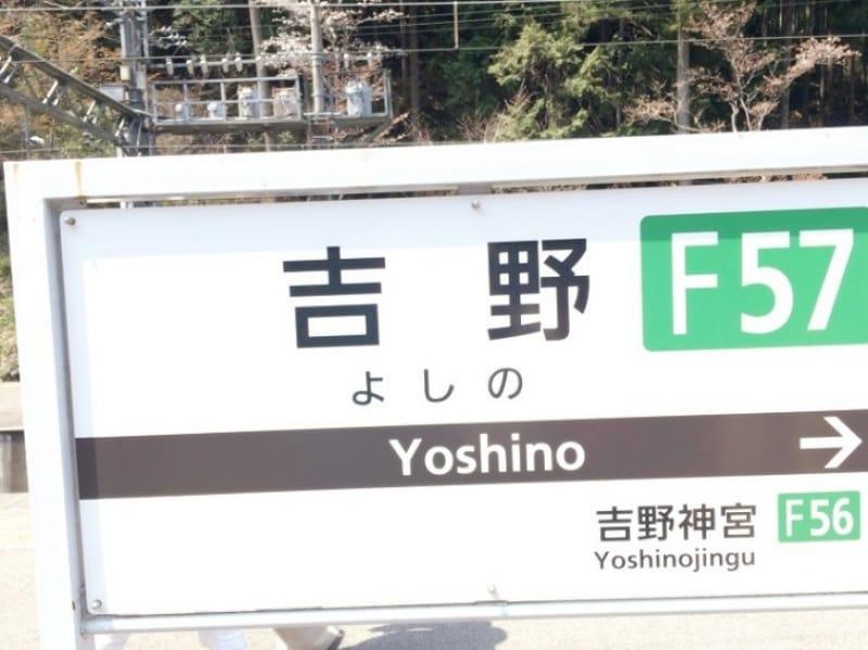96327:吉野山へのアクセス