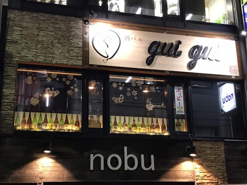 酒バル guigui