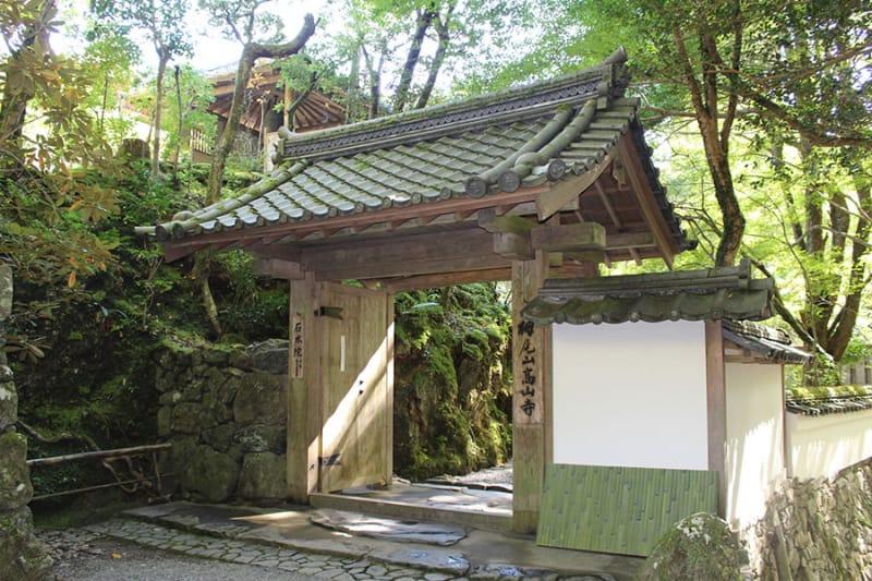 高山寺とは?