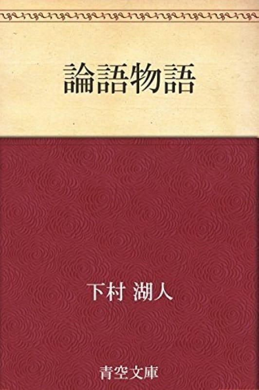 94472:あらすじ――下村湖人『論語物語』