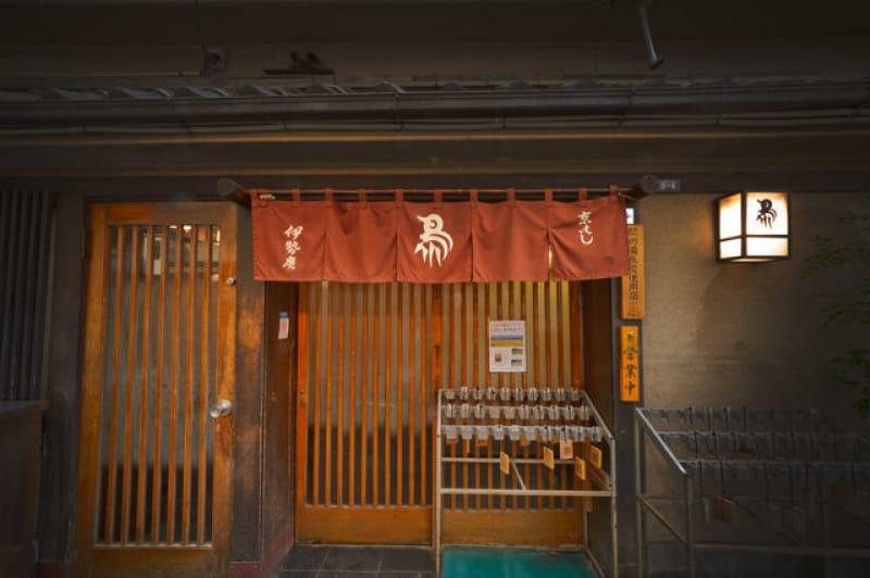 伊勢廣 京橋本店