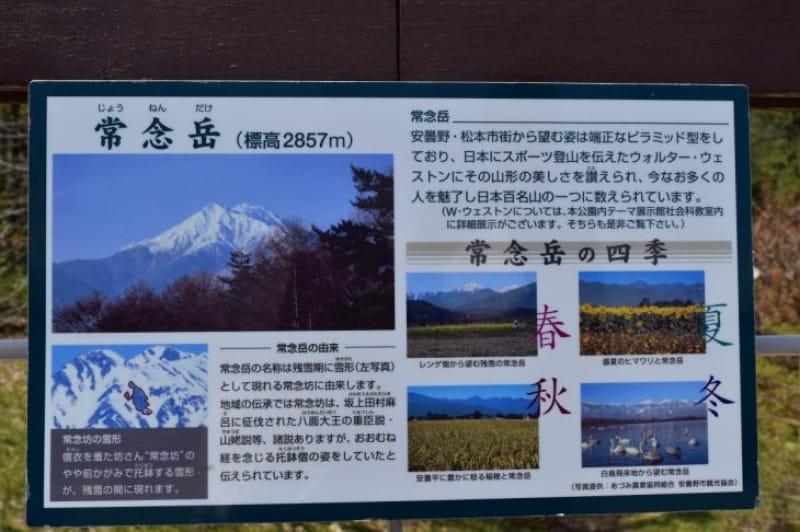 96880:展望テラスからは雄大な常念岳が見えます。