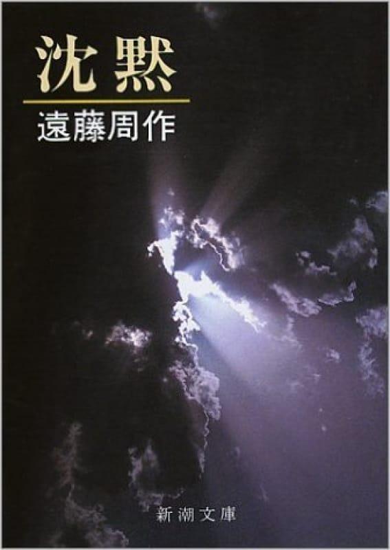 92000:あらすじ――遠藤周作『沈黙』