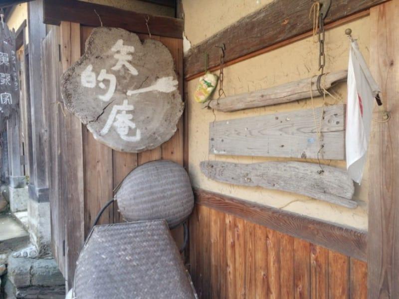 96357:吉野山グルメ その2 矢的庵(やまとあん)