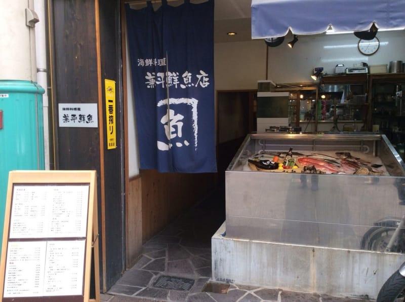 兼平鮮魚店・中洲川端店