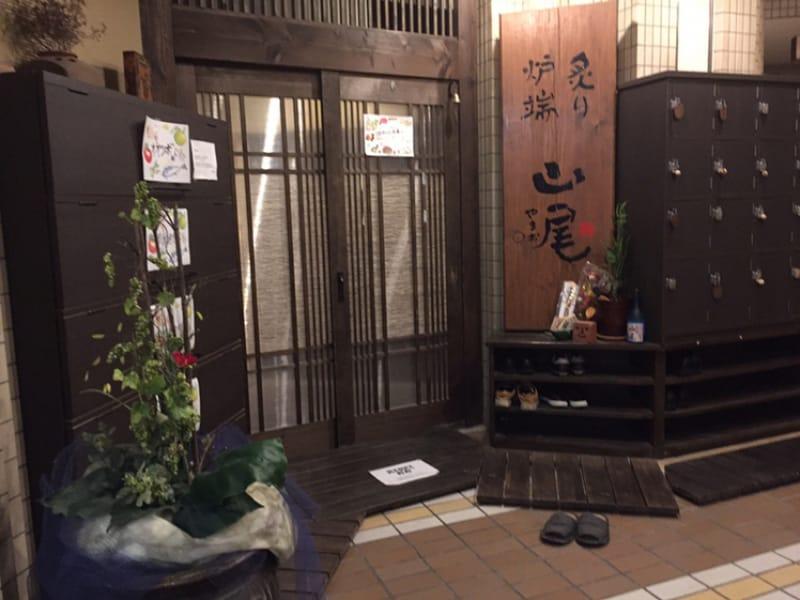 炙り炉端 山尾 博多駅前