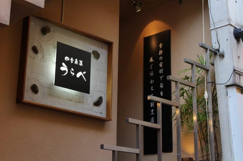 四季魚菜 うらべ