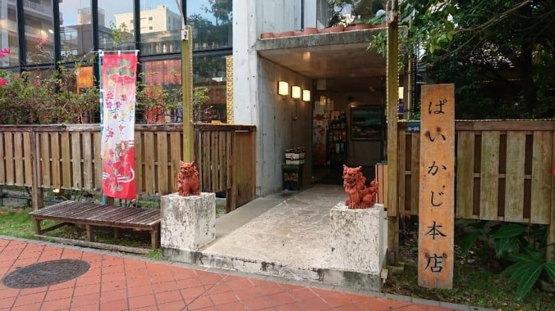 ぱいかじ 沖縄本店