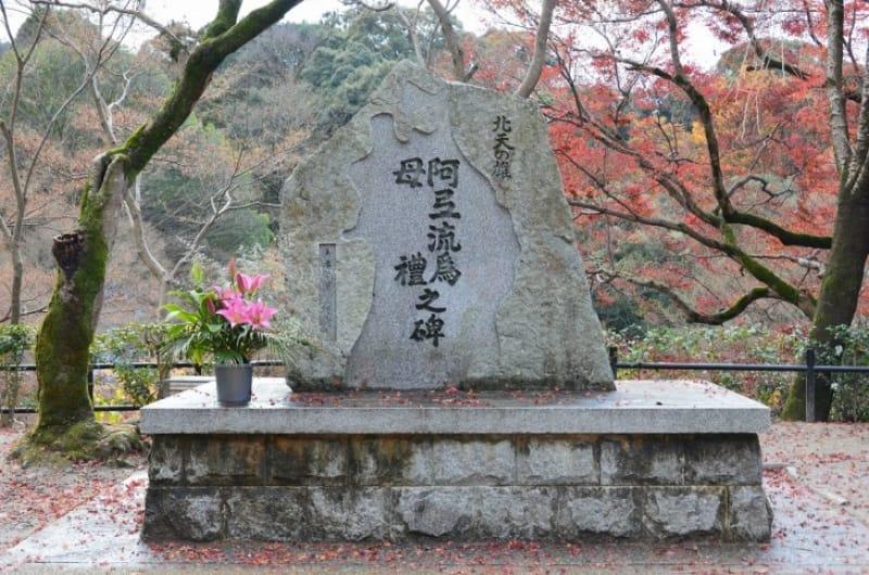 (8)蝦夷の軍事指導者、「アテルイ・モレの碑」