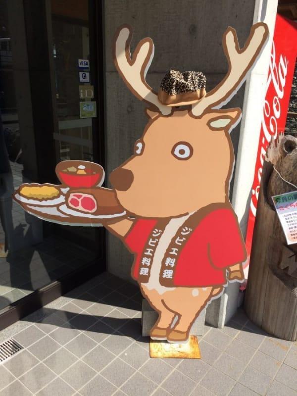 94243:バラエティー豊かな鹿肉料理を満喫