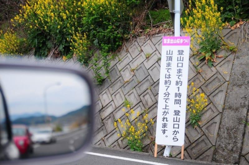101678:山頂の駐車場までは渋滞覚悟で