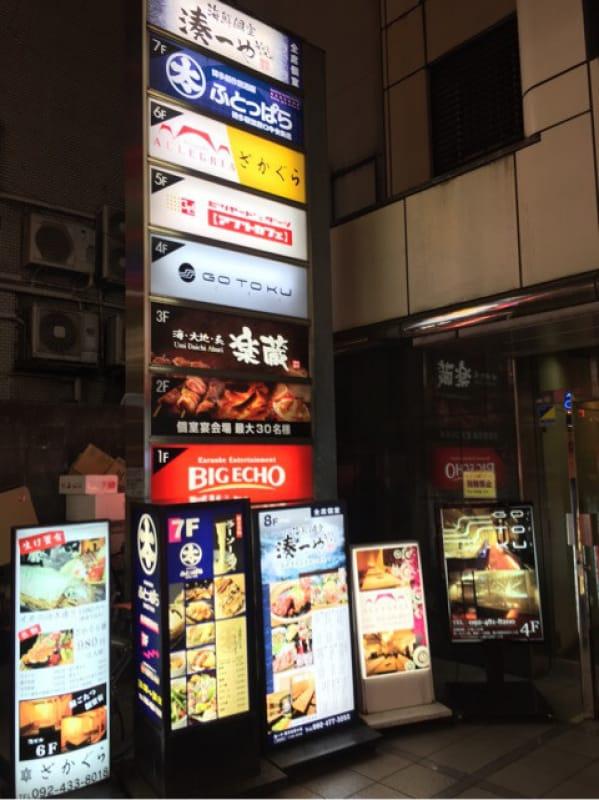 博多百旬酒場 GOTOKU