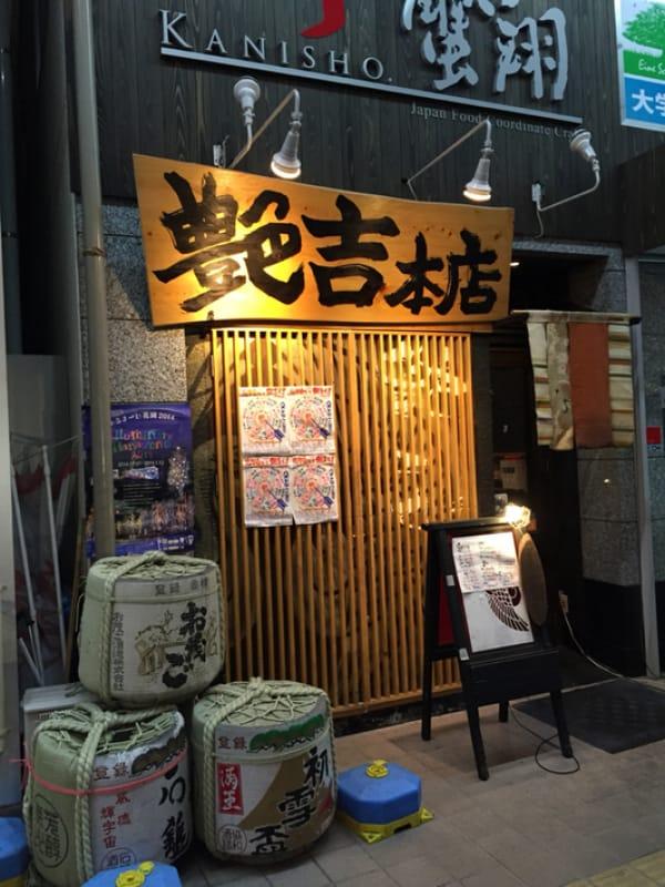 艶吉 本店