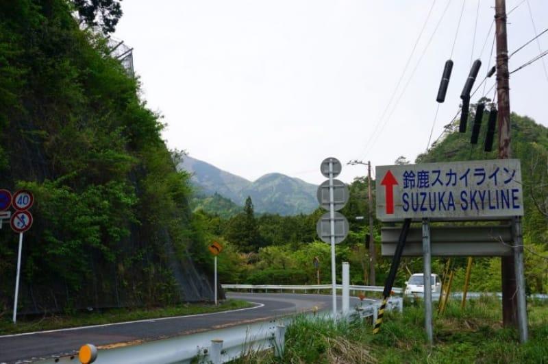 97799:鈴鹿スカイラインを通って御在所岳へ!アクセス方法