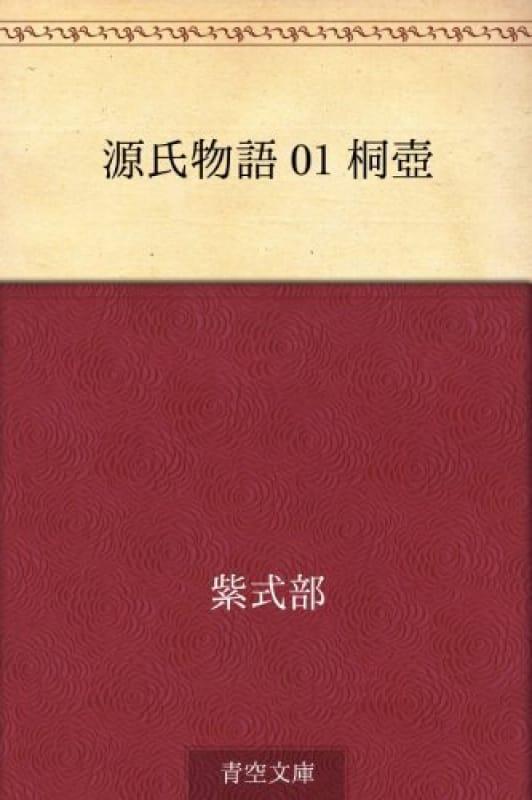95862:あらすじ――『源氏物語』