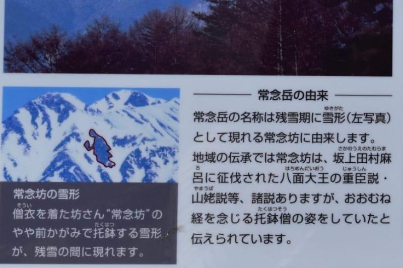 96917:この時期にしか見られない常念坊の雪形が見えた!