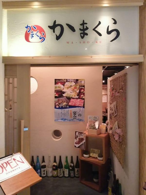 かまくら 上野の森さくらテラス店