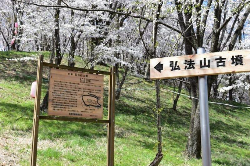 96760:頂上の弘法山古墳は日本最古級