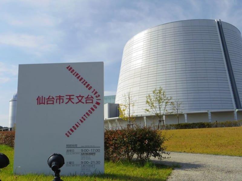 建物も美しい「仙台市天文台」