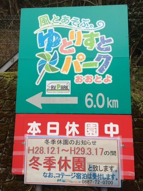 94053:まずは高知県有数のレジャースポットにぶらり