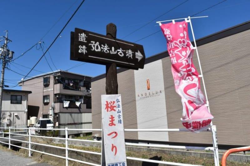 96758:弘法山の登り口は2ルートある。北東側は急斜面。