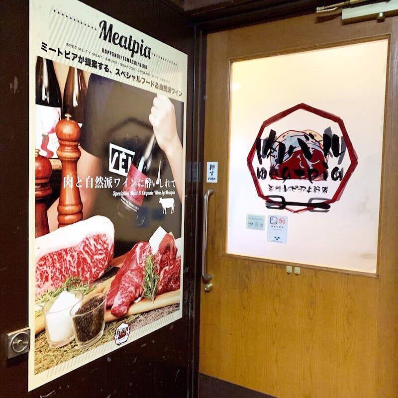 燻製 炭火焼 肉バル ミートピア 上野御徒町店