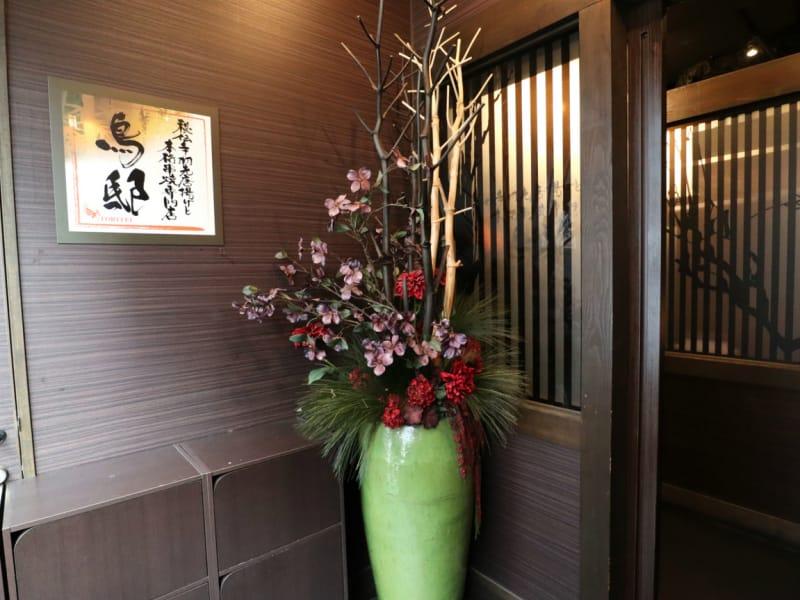 本格水炊きと博多もつ鍋 地鶏と九州料理 居酒屋 鳥邸 天神店