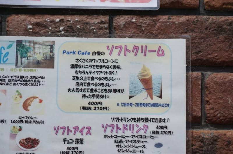 97195:park Cafe自慢のソフトクリームを堪能