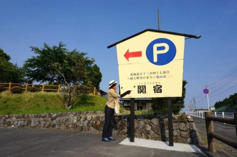 98692:宿場町・関宿へのアクセス方法