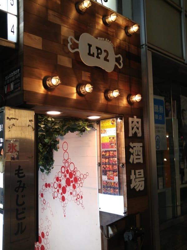 場肉酒場 吉祥寺 LP2
