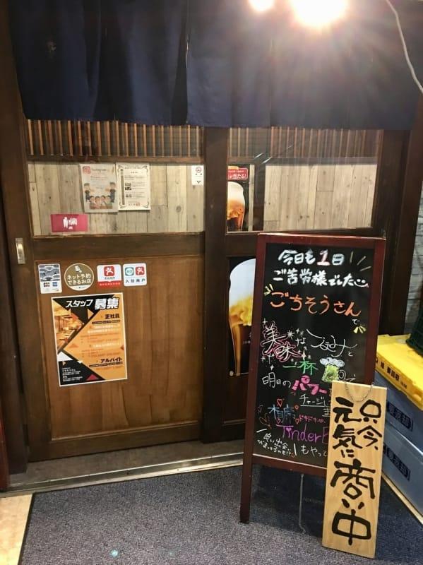 博多串焼き・野菜巻きの店 ごちそうさん 上野店