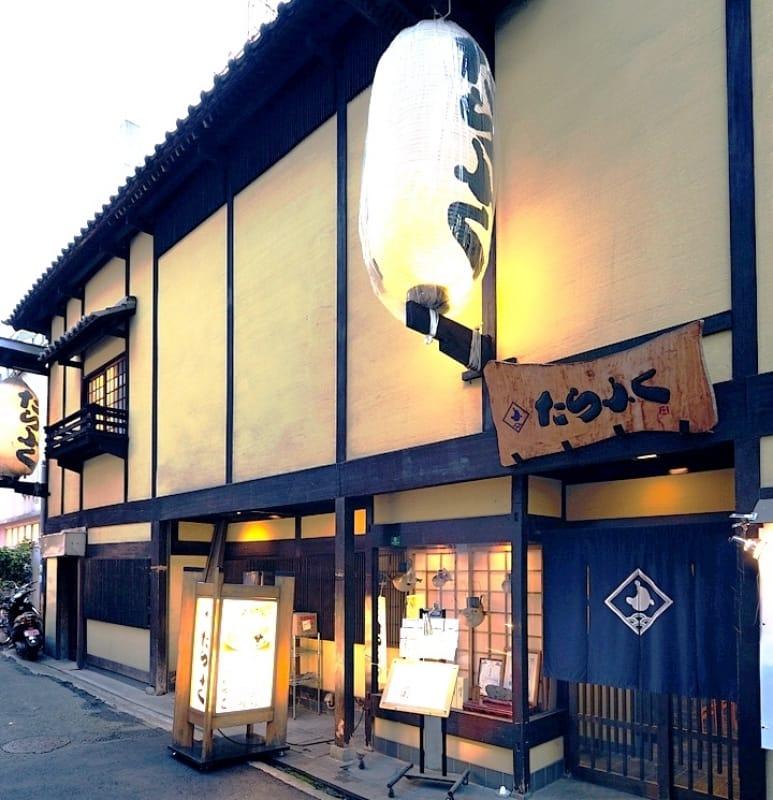 たらふく梅田堂山店