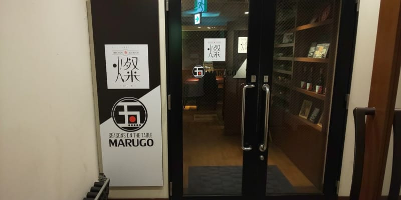 マルゴ 北千住店