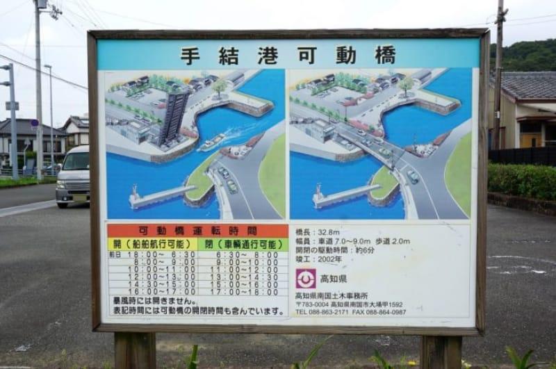 99948:可動橋を堪能しよう!