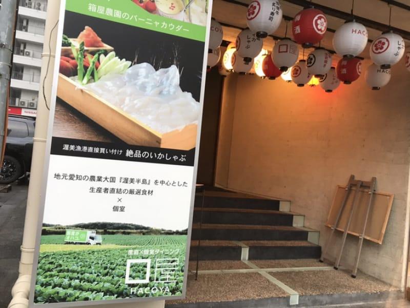 個室ダイニング 箱屋 栄店